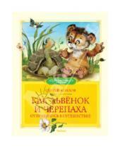 Картинка к книге Григорьевич Сергей Козлов - Как Львёнок и Черепаха отправились в путешествие