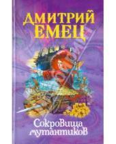 Картинка к книге Александрович Дмитрий Емец - Сокровища мутантиков