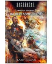 Картинка к книге Валерьевич Роман Злотников - Генерал-адмирал. На переломе веков