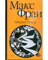 Картинка к книге Макс Фрай - Лабиринт Мёнина