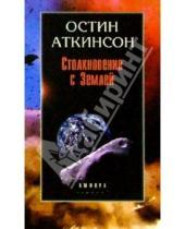 Картинка к книге Остин Аткинсон - Столкновение с Землей: Астероиды, кометы и метеороиды. Растущая угроза