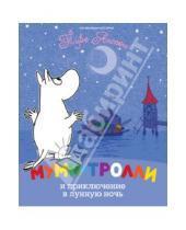 Картинка к книге Муми-тролли - Муми-тролли и приключение в лунную ночь