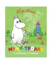 Картинка к книге Муми-тролли - Муми-тролли и пуговица в подарок