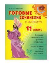 Картинка к книге Станиславовна Марина Селиванова - Готовые сочинения по литературе. 11 класс