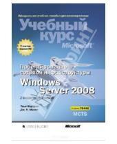 Картинка к книге К. Дж. Макин Тони, Нортроп - Проектирование сетевой инфраструктуры Windows Server 2008. Учебный курс Microsoft