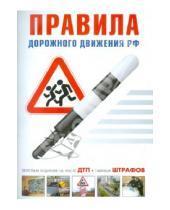 Картинка к книге Норматика - ПДД РФ. Официальный текст по состоянию на 1 ноября 2011 года