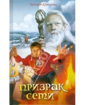 Картинка к книге Шамильевна Тамара Крюкова - Призрак сети