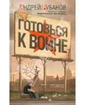 Картинка к книге Викторович Андрей Рубанов - Готовься к войне