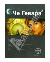 Картинка к книге Сергеевна Карина Шаинян - Че Гевара 2. Книга вторая: Невесты Чиморте