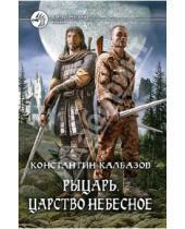 Картинка к книге Георгиевич Константин Калбазов - Рыцарь. Царство Небесное