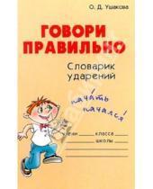 Картинка к книге Дмитриевна Ольга Ушакова - Говори правильно. Словарик ударений