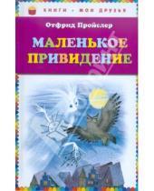 Картинка к книге Отфрид Пройслер - Маленькое привидение