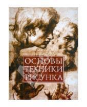 Картинка к книге Владимирович Николай Белов - Основы техники рисунка