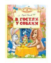 Картинка к книге Григорьевич Сергей Козлов - В гостях у собаки