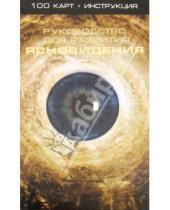 Картинка к книге А.Г. Москвичев - Руководство для развития ясновидения. 100 карт + Инструкция