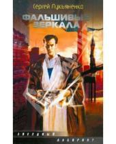 Картинка к книге Васильевич Сергей Лукьяненко - Фальшивые зеркала