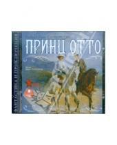 Картинка к книге Льюис Роберт Стивенсон - Принц Отто (CDmp3)