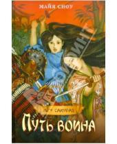 Картинка к книге Майя Сноу - Путь воина