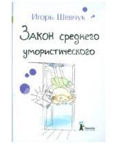 Картинка к книге Михайлович Игорь Шевчук - Закон среднего умористического