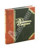 Картинка к книге А. О. Епифанова - Любимому дедушке