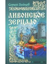 Картинка к книге Михайлович Сергей Зайцев - Ливонское зерцало