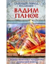 Картинка к книге Юрьевич Вадим Панов - Войны начинают неудачники; Командор войны