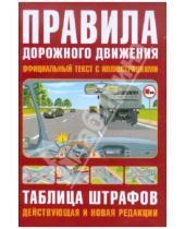 Картинка к книге Норматика - Правила дорожного движения РФ по состоянию на 20.01.12