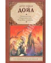 Картинка к книге Конан Артур Дойл - Затерянный мир. Отравленный пояс. Когда Земля вскрикнула