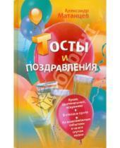 Картинка к книге Александр Матанцев - Тосты и поздравления