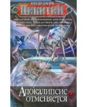 Картинка к книге Книги Никитина Ю. - Апокалипсис отменяется. Сингулярность-2