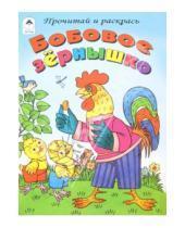 Картинка к книге Прочитай и раскрась - Бобовое зернышко