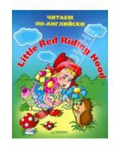 Картинка к книге Вы и ваш ребенок - Little red riding hood (Красная Шапочка)
