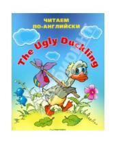 Картинка к книге Вы и ваш ребенок - The Ugly Duckling (Гадкий утёнок)