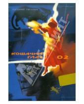 Картинка к книге Евгений Гаглоев - Кошачий глаз – 02. Идущий сквозь огонь