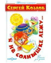 Картинка к книге Григорьевич Сергей Козлов - Я на солнышке лежу...