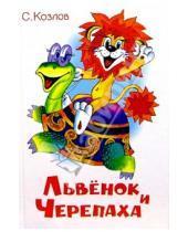 Картинка к книге Григорьевич Сергей Козлов - Львенок и Черепаха