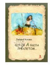 Картинка к книге Сказки для детей - Когда А была арбалетом