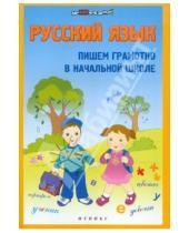Картинка к книге М. М. Булахова - Русский язык. Пишем грамотно в начальной школе
