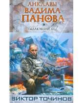 Картинка к книге Павлович Виктор Точинов - Пылающий лед
