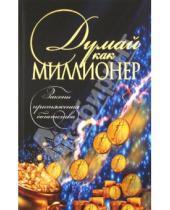 Картинка к книге Владимирович Николай Белов - Думай как миллионер