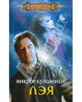 Картинка к книге Юрьевич Виктор Кувшинов - Лэя