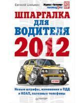 Картинка к книге Васильевич Евгений Шельмин - Шпаргалка для водителя 2012. Изменения в ПДД и КОАП
