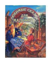 Картинка к книге В гостях у сказки - Любимые сказки для мальчиков