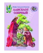 Картинка к книге Иванович Виктор Калашников - Ланселот Озерный