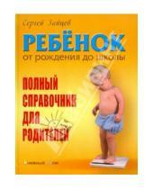 Картинка к книге Михайлович Сергей Зайцев - Ребенок от рождения до школы. Полный справочник для родителей