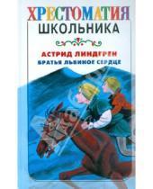 Картинка к книге Астрид Линдгрен - Братья Львиное Сердце
