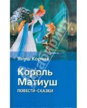 Картинка к книге Януш Корчак - Король Матиуш Первый. Король Матиуш на необитаемом острове