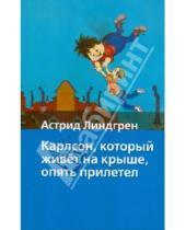 Картинка к книге Астрид Линдгрен - Карлсон, который живет на крыше, опять прилетел