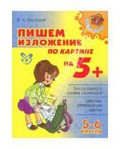 Картинка к книге Альбертовна Валентина Крутецкая - Пишем изложение по картине на 5+. 5-6 классы