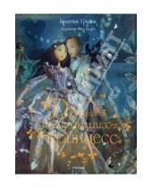 Картинка к книге Вильгельм и Якоб Гримм - Двенадцать танцующих принцесс